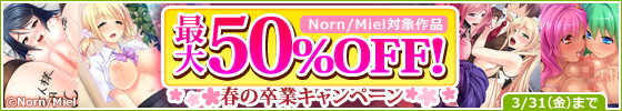 Norn/Mielキャンペーン